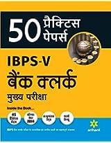 50 Practice Papers IBPS-V Bank Clerk Mukhya Pariksha (Old Edition)