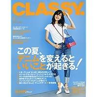 CLASSY. 2017年7月号 小さい表紙画像