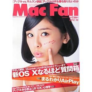 Amazon.co.jp: Mac Fan (マックファン) 2012年 10月号 [雑誌]: 本