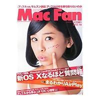Mac Fan 2012年 10月号(書籍)