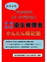 goroawase to image de oboeru eiseikannrisya kantan ankijuku