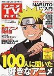 TVガイド増刊「アニメTVガイド」が刊行、注目声優コーナーも
