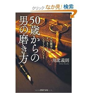 『50歳からの男の磨き方』