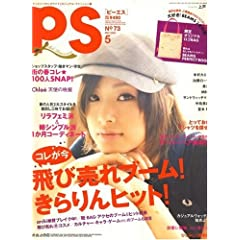 PS (ピーエス) 2008年 05月号