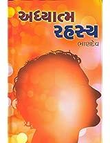 Adhyatma Rahasya