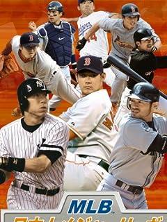 メジャーリーグ 旬 NEWS from USA 24th優勝リングを2つ持つ男は? vol.1
