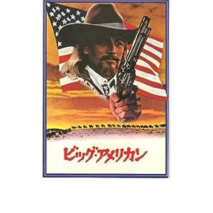 ビッグ・アメリカンの画像