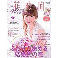 花時間Wedding 2014年Vol.4 小さい表紙画像
