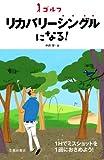 ゴルフ リカバリーシングルになる!