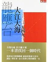 Da Jiang Da Hai