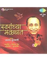 Jaywant Kulkarni-swaranchya Mal