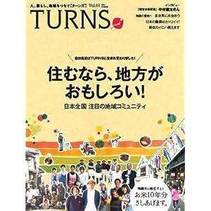 TURNS (ターンズ) 2012年 07月号 [雑誌] VOL.1