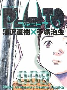 PLUTO 8 (ビッグコミックス) (コミック)