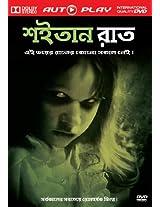 The Exorcist (Bengali)