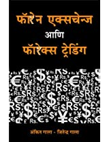 Foreign Exchange Aani Forex Trading - Foreign Exchange & Forex Trading Marathi