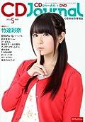 竹達彩奈が清楚に飾る音楽雑誌「CDジャーナル」の表紙が公開