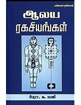 Aalaya Ragasiyangal