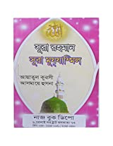 Surah Rahman (Pocket Edition)