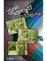 Swarna Balyada Savinenapugalu