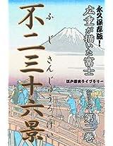 utagawahiroshige fujisanjyuurokkei dainikan (hiroshigegaegaitafuji)