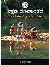 Shikshana Roopantara