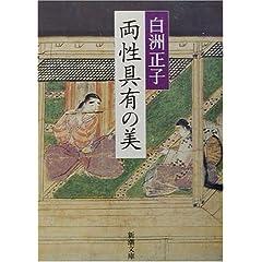 正子 白洲 花と日本人の肖像 白洲正子