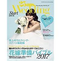 25ansウエディング 2017年25ansウエディング結婚準備スタート号 小さい表紙画像