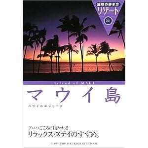 マウイ島 (地球の歩き方リゾート)