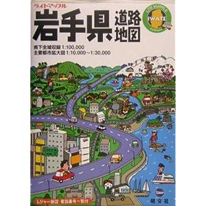 岩手県道路地図 (ライトマップル)
