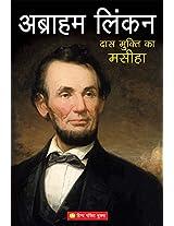 Abraham Lincoln: Daas Mukti Ka Masiha