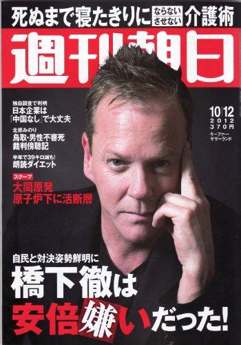 週刊朝日2012年10月12日号 [雑誌][2012.10.02]