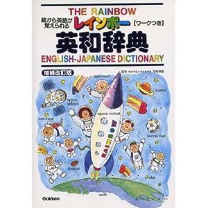 レインボー英和辞典—絵から英語が覚えられる