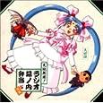 「天地無用!」ラジオ幕ノ内弁当 洋風 イメージ・アルバム、高田由美、高木渉、 折笠愛 (CD1995)