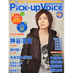 Pick-Up Voice (�s�b�N�A�b�v���H�C�X) 2011�N 01���� [�G��]