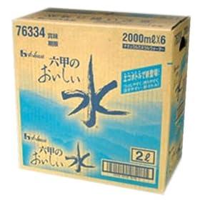(お徳用ボックス) 六甲おいしい水 2LX6本入り
