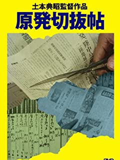 みんなの党渡辺喜美自民党への「お・も・て・な・し」