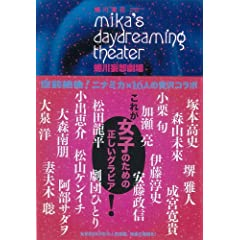 吐�ϑz���� ~mika's daydreaming theater~