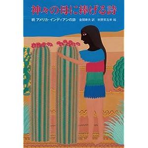 神々の母に捧げる詩 続アメリカ・インディアンの詩 (福音館の単行本)