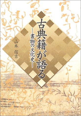 古典籍が語る—書物の文化史