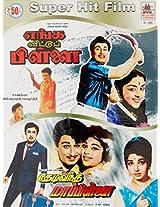 Enga Veettu Pillai/Thedi Vantha Mappillai