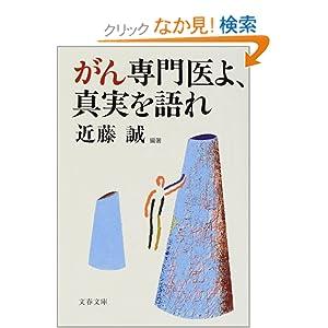 がん専門医よ、真実を語れ (文春文庫) [文庫]