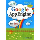 ��� Google App Engine for Java�΍� ���v�ɂ��