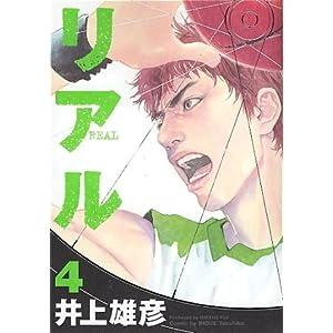 [コミック] リアル [1-5](井上雄彦)
