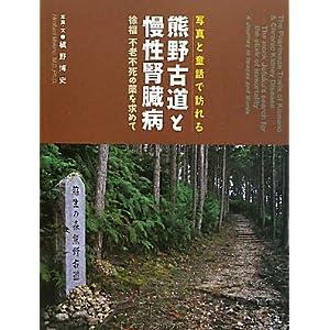 写真と童話で訪れる熊野古道と慢性腎臓病—徐福 不老不死の薬を求めて