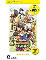 Bokujou Monogatari: Sugar Mura to Minna no Negai (PSP the Best) [Japan Import]