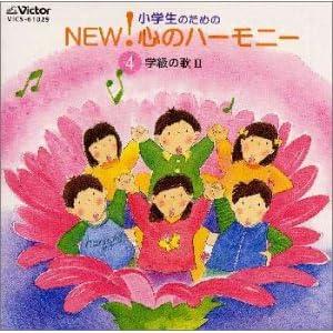 NEW!小学生のための心のハーモニー4  学級の歌Ⅱ