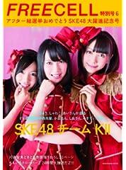 FREECELL特別号6 アフター総選挙おめでとうSKE48 大躍進記念号