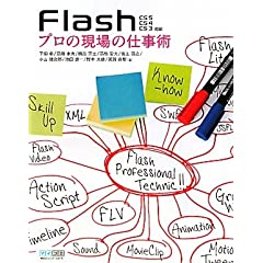 Flash�@�v���̌���̎d���p CS5/CS4/CS3�Ή�
