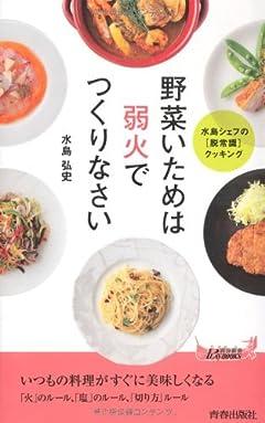 メシマズ嫁もプロの味!「科学的調理法」の野菜炒めを食べた家族の反応は?