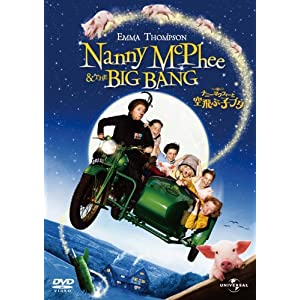 ナニー・マクフィーと空飛ぶ子ブタの画像